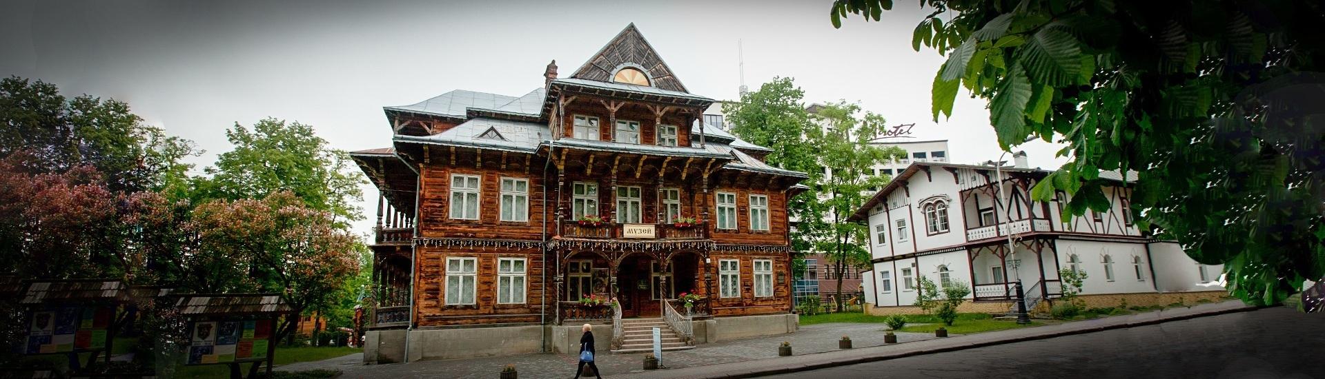 музей трускавец